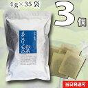 【送料無料】 小川生薬 メグスリノキのお茶 国産(四国産) 4g×35袋 無漂白ティーバッグ 3個セット