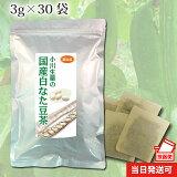 【ポスト投函便送料無料】 厳選小川生薬 国産白なた豆茶(サヤ・ツル入り) 国産 3g×30袋 無漂白ティーバッグ