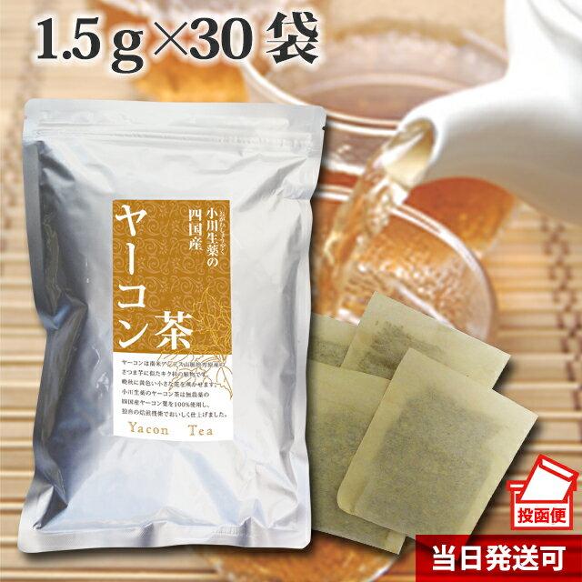 小川生薬『四国産ヤーコン茶』