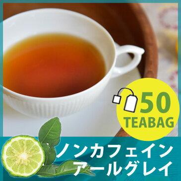 【送料無料】ノンカフェイン紅茶・アールグレイティーバッグ50ケ[デカフェ紅茶,TEACHA,]