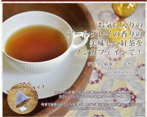 紅茶 ノンカフェイン紅茶 ノンカフェイン紅茶 アールグレイTB