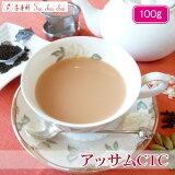 紅茶 茶葉 アッサム アッサムCTC 100g 【送料無料】