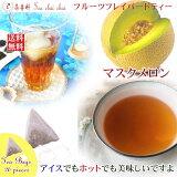 紅茶 フレーバー ほんのり香るマスクメロン・フルーツ・フレーバード・ティーバッグ 20個 【送料無料】