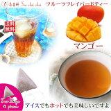 紅茶 フレーバー ほんのり香るマンゴー・フルーツ・フレーバード・ティーバッグ 10個 【送料無料】