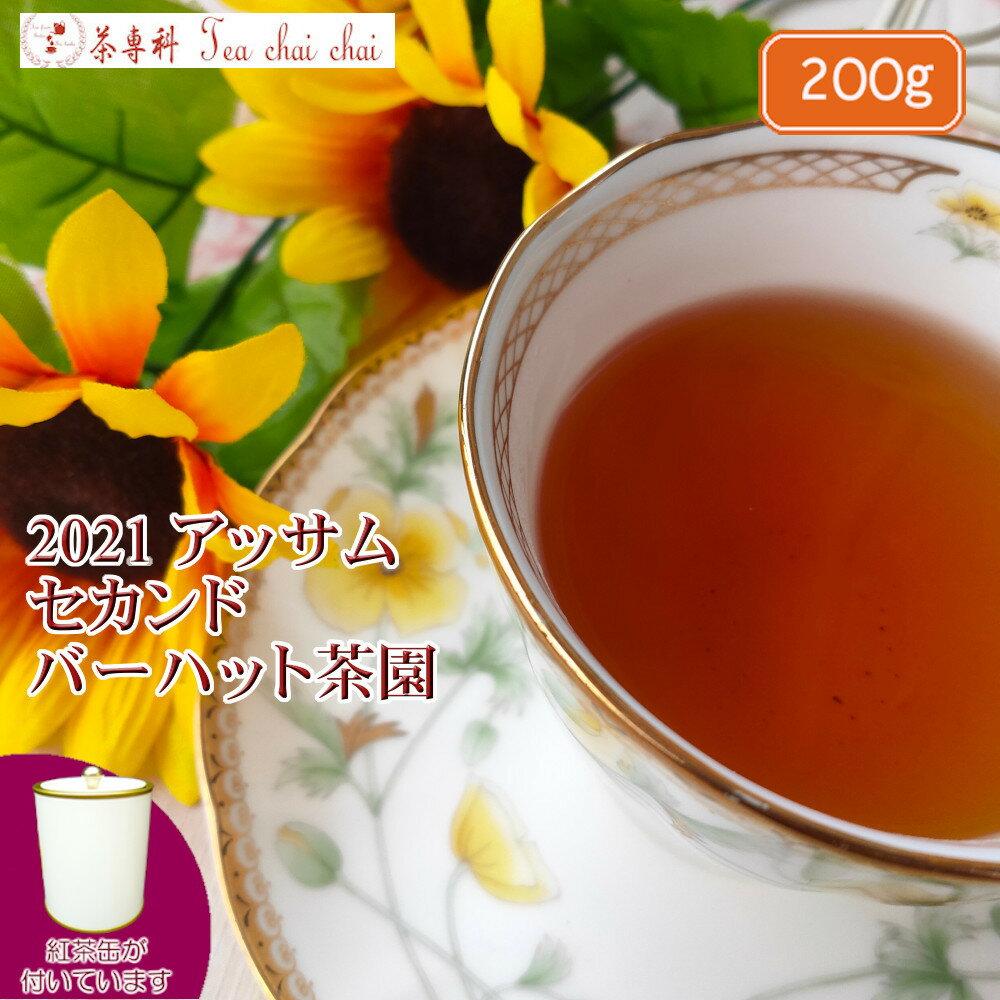 茶葉・ティーバッグ, 紅茶  TGFOP1 S O2412021 200g