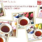 紅茶 茶葉 セット 店長が見つくろう2つのブランド茶園 セット♪【送料無料】
