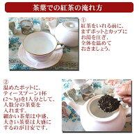 【10倍】紅茶茶葉セット店長が見つくろう2つのブランド茶園セット♪【送料無料】
