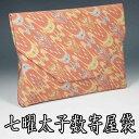 送料無料 茶道具 龍村美術織物 正絹「七曜太子数寄屋袋」 化粧箱入