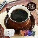 本格 プレミアム ドリップ コーヒー ドリップ バッグ 4種セット 送料無料 ドリップコーヒー コーヒー お...