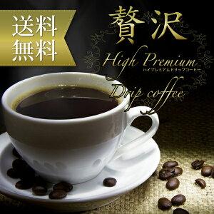 ハイプレミアムドリップコーヒー ドリップ コーヒー オーガニック ダテーラ