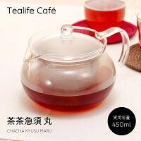 HARIO ハリオ 耐熱茶茶急須 丸 450ml 急須 耐熱ガラス ティーポット おしゃれ ガラス 茶器