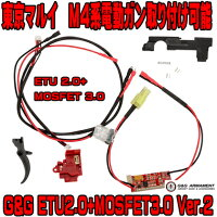 G&G ARMAMENT E.T.U2.0&MOSFET3.0 For Ver.2メカボックス