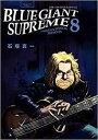 【中古】BLUE GIANT SUPREME<1巻〜8巻までの8冊セット>(コミックセット)/小学館/石塚真一