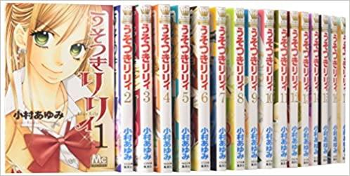 產品詳細資料,日本Yahoo代標 日本代購 日本批發-ibuy99 圖書、雜誌、漫畫 漫畫 少年 其他 【中古】うそつきリリィ  ネット<全17巻セット>(コミックセット)(完結)(全巻)/集英社/小村…