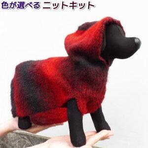 トリマニで編む小型犬用ドッグウェア ニットキット エクトリー ワンコ服【ネコポス利用不可】