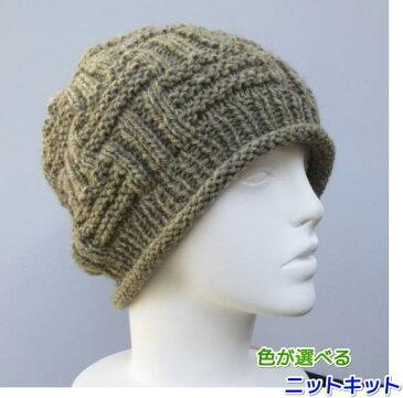 ●編み針セット●スターメで編むバスケット風ニット帽 帽子 ハマナカ・リッチモア 手編みキット