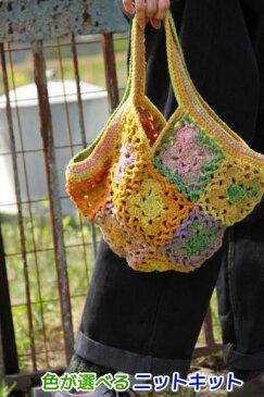 ●編み針セット●野呂英作のくれよんで編むモチーフ編みのバッグ 手編みキット