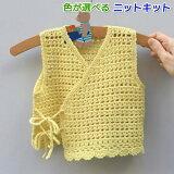 ねんねで編むベビー用かぎ針編みのベスト 新生児用80cm 手編みキット ハマナカ 赤ちゃん 編み図 編みものキット