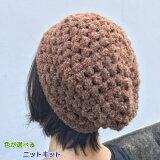 エミーリエで編む玉編みのベレー風帽子 ハマナカ・リッチモア 手編みキット 編み図 編みものキット