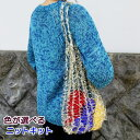 ジュエリーレースで編む中身が見えるバッグ 手編みキット エクトリー ワイヤーバッグ 編み図 編みものキット