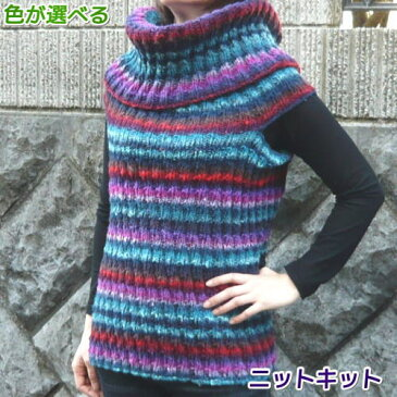 ●編み針セット●野呂英作のくれよんで編むビッグオフタートルベスト 手編みキット