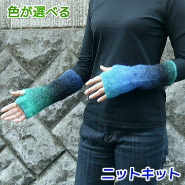 トリマニ1玉でできる!シンプルなハンドウォーマー エクトリー 手編みキット 人気キット