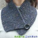 ●編み針セット●スターメツィード1玉で完成のプチマフラー 手編みキット ハマナカ・リッチモア
