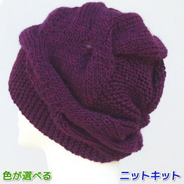 ツリーハウスリーブスで編む極太ケーブルの変形帽子 手編みキット オリムパス 人気キット