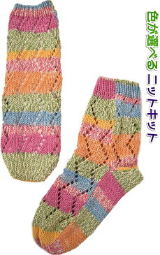 ナイフメーラで編むじぐざぐな透かし模様のまっすぐ靴下 手編みキット 毛糸の靴下 内藤商事