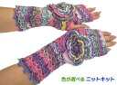 ナイフメーラで編むお花が可愛いハンドウォーマー 手編みキット ナスカ 内藤商事 手袋 編み図 編みものキット
