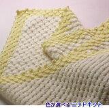 ●編み針セット●かぎ針で編むベビー用おくるみアフガン 手編みキット ハマナカ 編み図 編みものキット