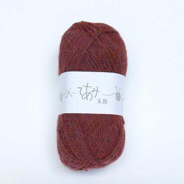 てあみ天国 アルパカ毛糸 れんがいろ 編み物 手編み 並太 アルパカ ペルー 毛糸