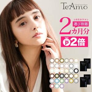【送料無料】激安まとめ買い【度あり・度なし】2セットまとめ買い!!!TeAmo(ティアモ)(14.5mm_B.C_8.8mm)(14.0mm_B.C_8.5mm)(カラコンカラーコンタクトコンタクト選び放題)【年中無休】【土曜営業】【日曜営業】