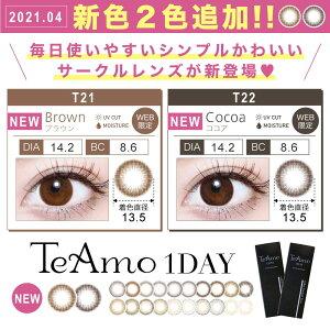 ワンデー980円