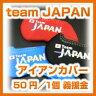 表『teamm JAPAN』フルカラー裏:番手表示/オーティン/オリジナルデザイン/窓付きアイアンカバー/全3色:ブラック(最終入荷)、ブルー、レッド/6個までメール便発送可能