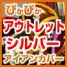 アウトレット販売終了処分!『Metallic』20番手/シルバー/オーティンオリジナルアイアンカバー/送料は別途