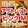 アウトレット販売終了処分!『Metallic』20番手/ピンクメタリック/オーティンオリジナルアイアンカバー/送料は別途