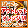 アウトレット販売終了処分!『Metallic』20番手/オレンジメタリック/オーティンオリジナルアイアンカバー/送料は別途