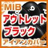 アウトレット販売終了処分!『MIB』20番手/ノーマルブラック/オーティンオリジナルアイアンカバー/送料は別途