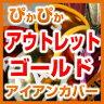 アウトレット販売終了処分!『Metallic』20番手/ゴールド/オーティンオリジナルアイアンカバー/送料は別途