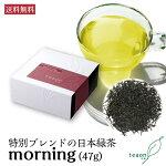 morning【朝茶】