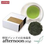 afternoon【昼茶】