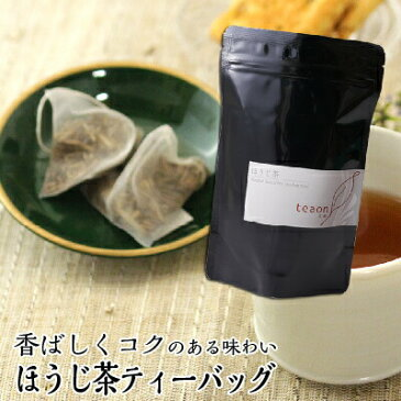 お歳暮 御歳暮 全国一律。ほうじ茶ティーバッグ 22個入 忙しい時にも手軽に入れられ、香りと味とを楽しめるお茶。定形外郵便。 冷茶 水だし 水出し お茶 緑茶 国産 京都 宇治 宇治茶 お祝い 京都 お土産 退職 御礼 プチギフト