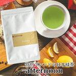 緑茶afternoon徳用昼茶