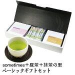 [お中元ギフト]高級緑茶sometimes(サムタイムズ)・昼茶47gと、あきの来ない抹茶クリームのお菓子「抹茶の里」12本のセット