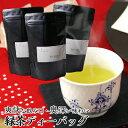 お中元 送料無料 3個セット 緑茶ティーバッグ 18個入美味...