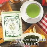 AFTERNOON【昼茶】25gお手軽サイズBOX[お茶]