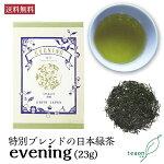 EVENING【夜茶】23gお手軽サイズBOX
