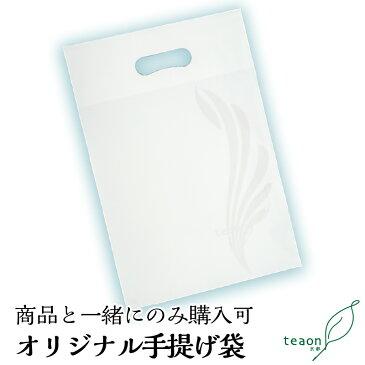 商品と一緒にのみご購入出来る手提げ袋。teaon(ティオン)オリジナルデザイン この商品のみのご注文頂いても自動的にキャンセルさせて頂きます。