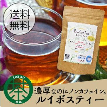 【新着商品】ノンカフェインの濃厚ルイボスティー 4gティーバック 1袋で約48杯分。健康志向の方に。ルイボスティー ダイエット プレゼント 水出し 水分補給 お茶 手土産 健康茶ノンカフェイン カフェインレス 新生活 お礼02P03Dec16